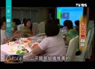 Embedded thumbnail for 一步一腳印 發現新台灣 公平交易咖啡 深刻考驗理想的創業路