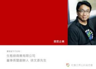 Embedded thumbnail for 打造幸福島-慈悲企業的故事:生態綠商業有限公司