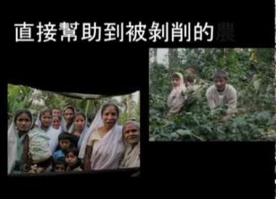 Embedded thumbnail for  用消費改變社會 生態綠推廣公平貿易