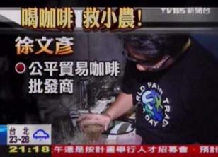 Embedded thumbnail for 公平貿易在台灣