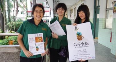 北一、彰女助生態綠合推公平貿易認證產品