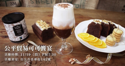 公平貿易可可饗宴-藍帶主廚教你輕鬆做法式甜點