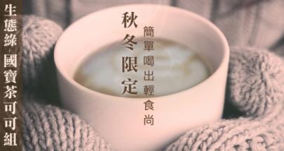【國寶茶可可飲】秋冬創意飲品,簡單喝出輕食尚