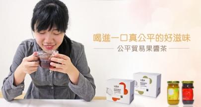 自製公平貿易果醬茶,喝進一口真公平的好滋味