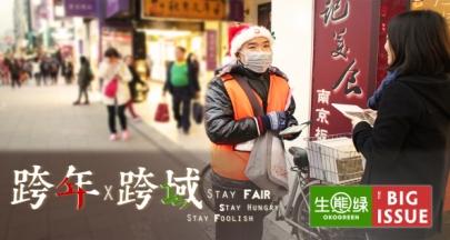 生態綠 x 大誌雜誌 2016 Stay Fair新企劃