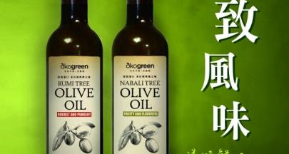 生態綠 有機橄欖油系列 巴勒斯坦的風土之味