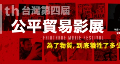 台灣第四屆公平貿易影展 關照全球化下的苦澀