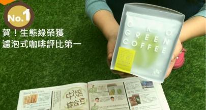 生態綠經典甘香綠,榮登自由時報濾掛式咖啡第一名!