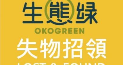 【失物招領】誰的100元掉在生態綠了?
