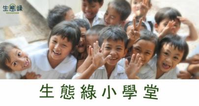 【生態綠小學堂】公平貿易影展馬拉松