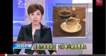 市售咖啡含赭麴毒素A — 應追溯咖啡豆生豆來源