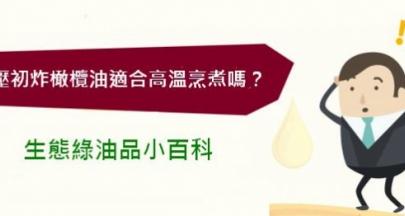 【油品小百科】冷壓初炸橄欖油適合高溫烹煮嗎?