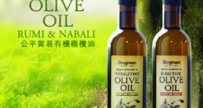 【愛惜美好滋味,點滴不浪費】選擇生態綠有機橄欖油