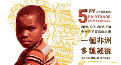 【第五屆公平貿易影展】一個非洲,多種凝視