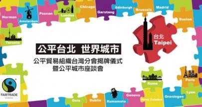 邀請你一起見證─公平貿易組織台灣分會揭牌儀式暨公平城市國際論壇