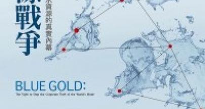 新書推薦:「水資源戰爭:揭露跨國企業壟斷世界水資源的真實內幕」