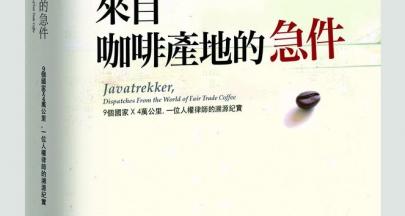 新書推荐:來自咖啡產地的急件/臉譜出版社