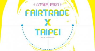 從街頭到街尾改變世界-歡迎參加台北公平貿易漫步旅行團!