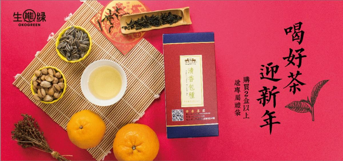 年節茶-banner_促銷看板.jpg