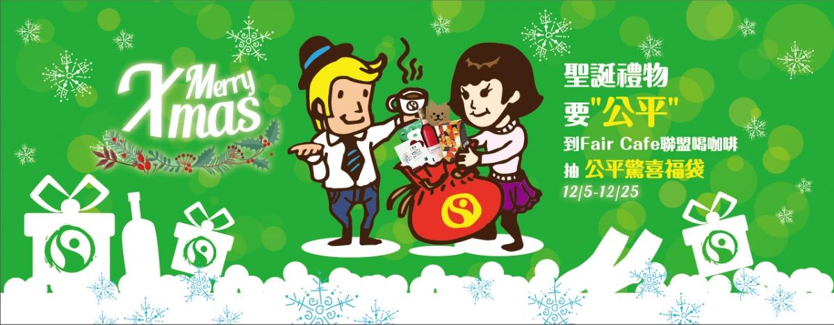 聖誕節要公平-聯盟版-banner2商店黃金看板.jpg