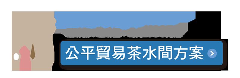 20201012_在家工作_企業茶水間.png