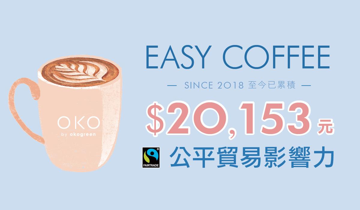 20210128_blog配圖_EasyCoffee_0.jpg