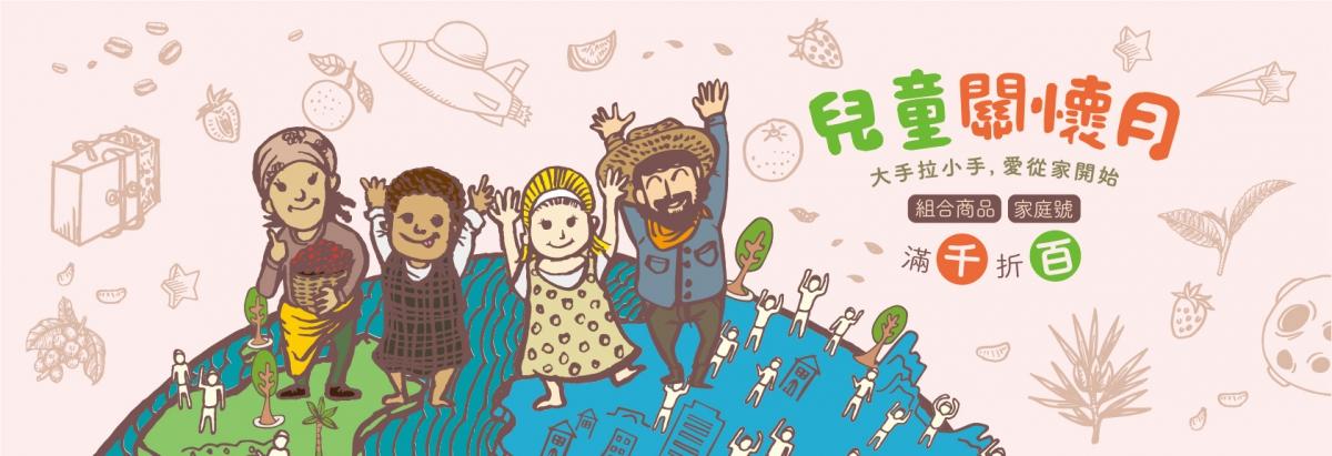 兒童關懷日-網頁banner-2_官網輪播-banner-1680 X 575.jpg
