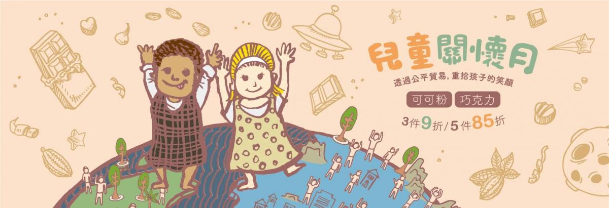 兒童關懷月banner-官網.jpg
