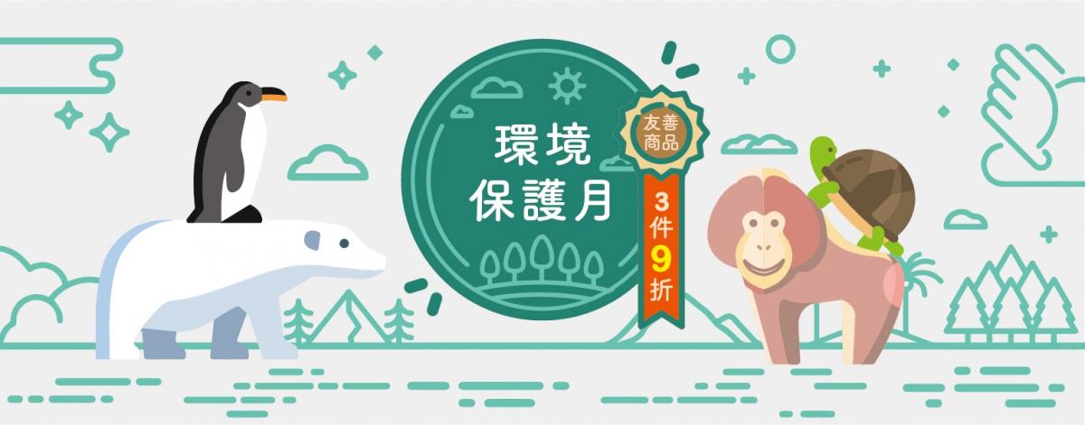 環境保護月-網頁banner_商店輪播看板-1530 X 600.jpg