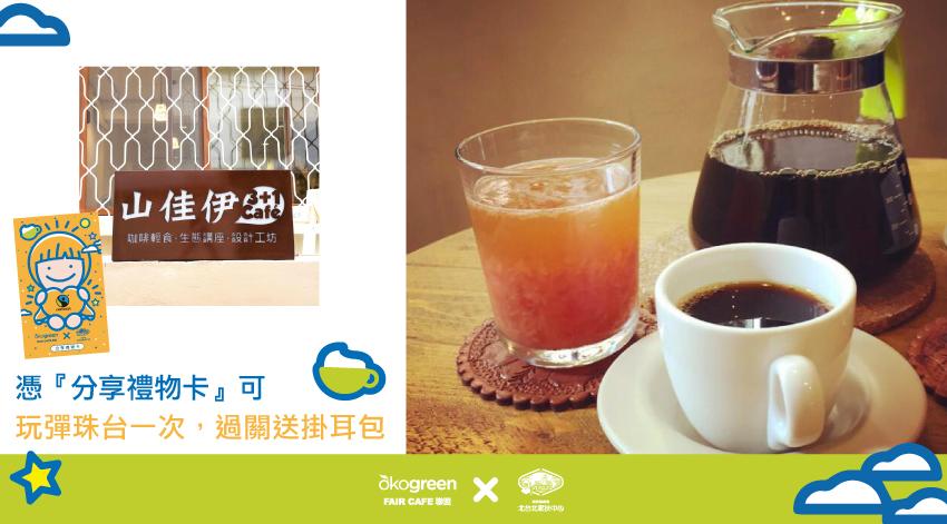 Faircafe聯盟-山佳伊.jpg