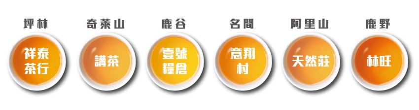 blog-台灣茶-頁尾.jpg