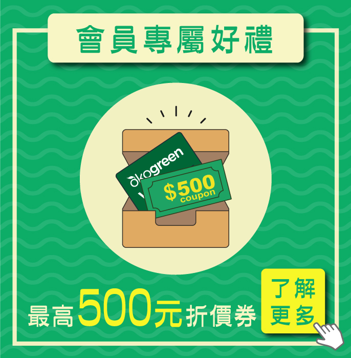 blog-表尾-會員好禮.jpg