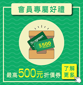 blog-表尾-會員好禮_0.jpg
