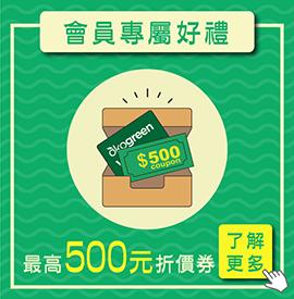 blog-表尾-會員好禮_1.jpg