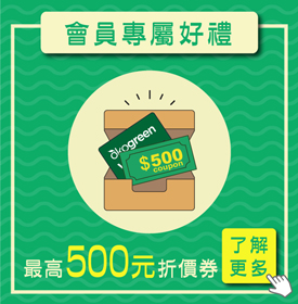 blog-表尾-會員好禮_2.jpg