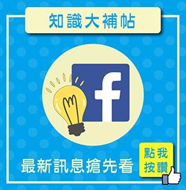 blog-表尾-知識大補帖_0.jpg