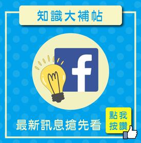 blog-表尾-知識大補帖_2.jpg