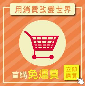 blog-表頭-首購免運費_0.jpg