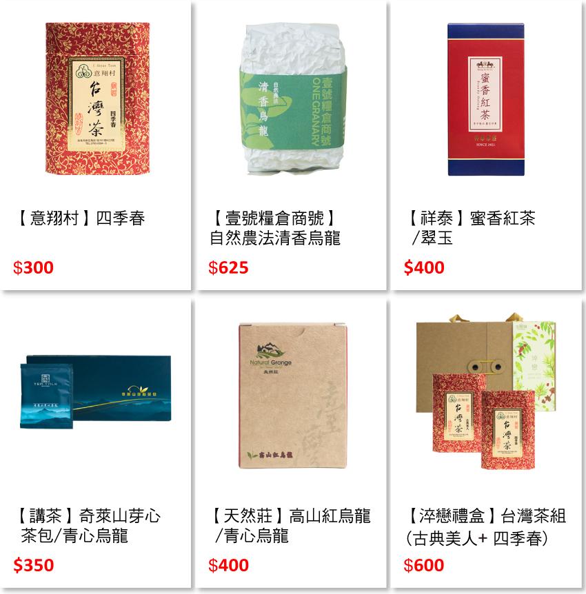 blog-頁尾商品圖-台灣茶.jpg