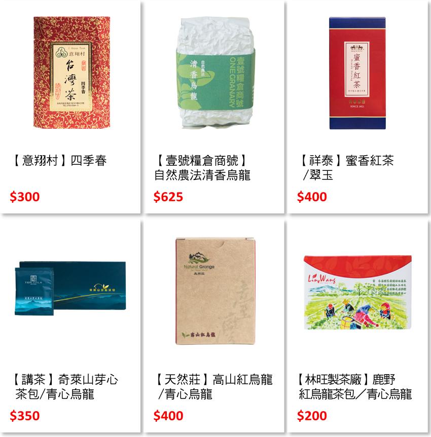 blog-頁尾商品圖-台灣茶0822.jpg