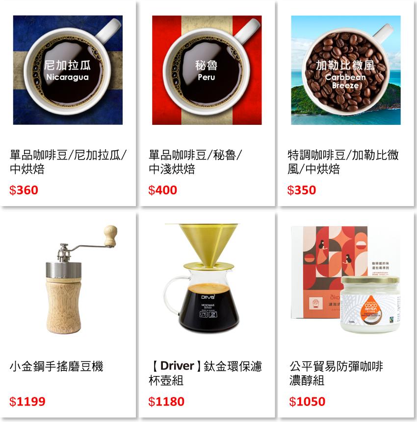 blog-頁尾商品圖-咖啡-2.jpg