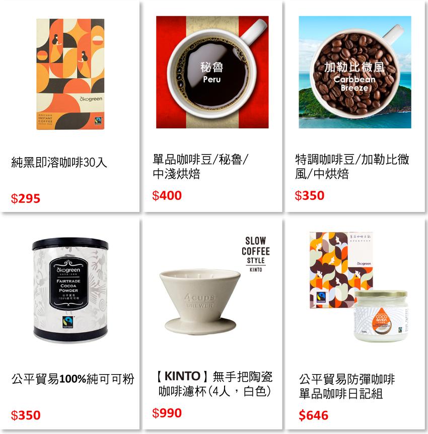 blog-頁尾商品圖-咖啡0810.jpg