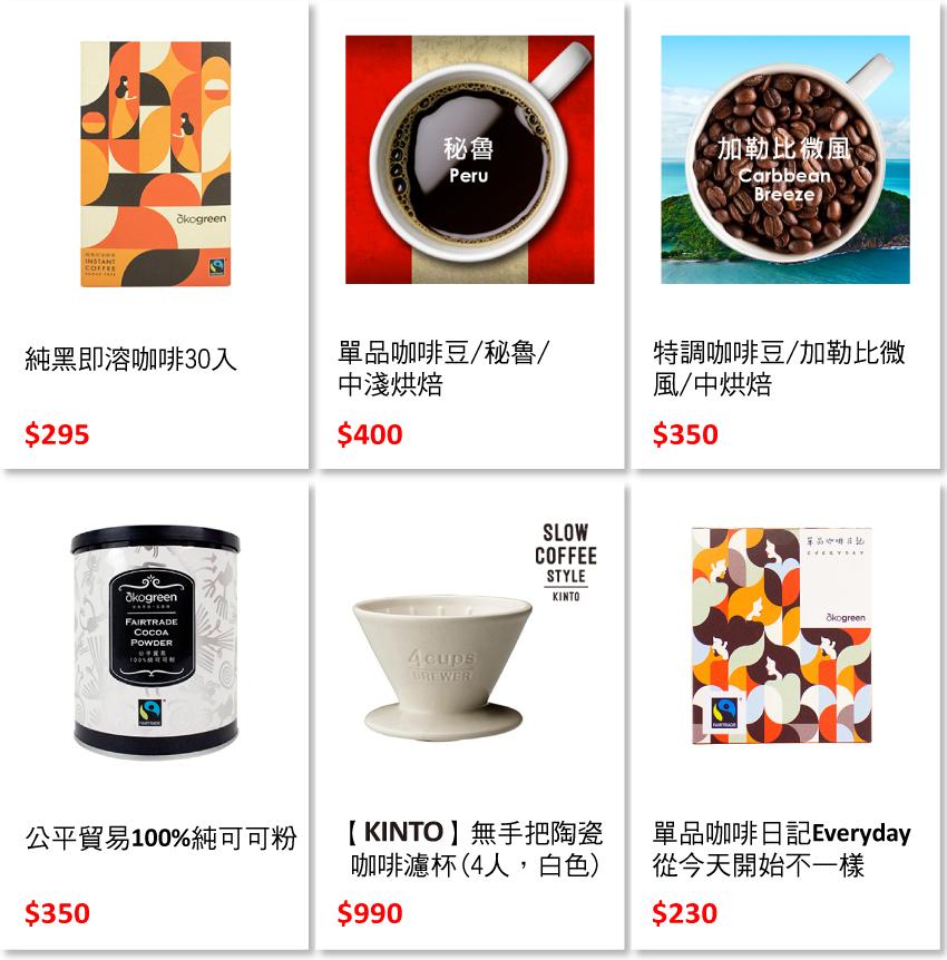 blog-頁尾商品圖-咖啡0816.jpg