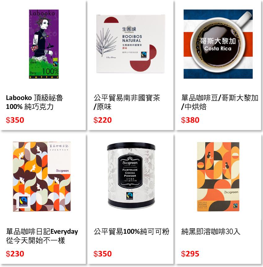blog-頁尾商品-公平貿易_0.jpg