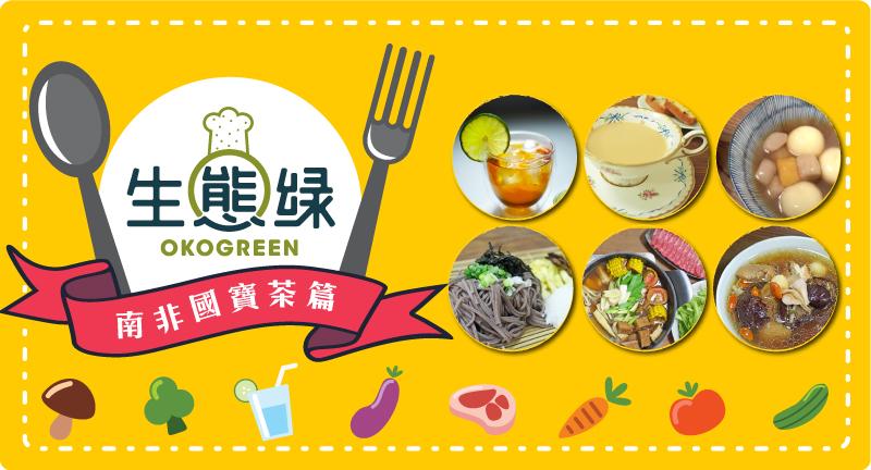 blog-食譜-國寶茶篇_0.jpg