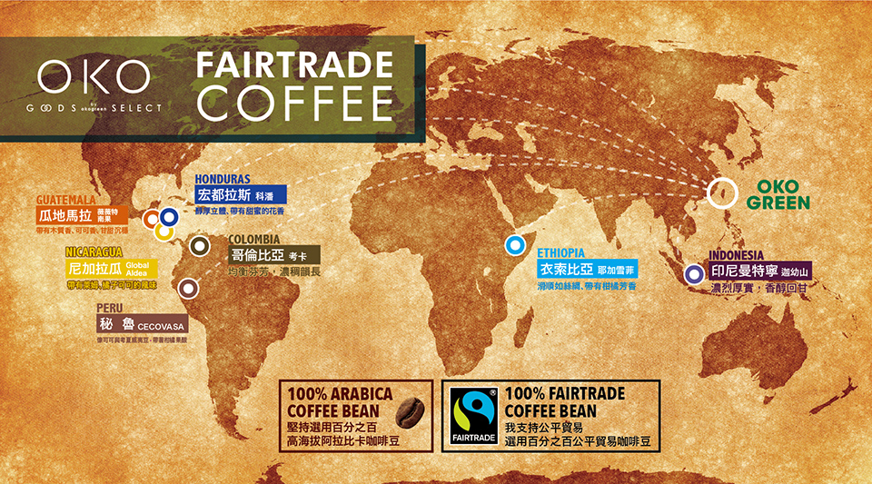 20190619_coffee_worldmap.jpg